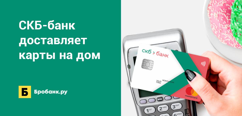 СКБ-банк доставляет карты на дом