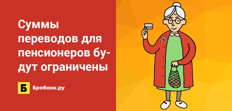 Суммы переводов для пенсионеров будут ограничены