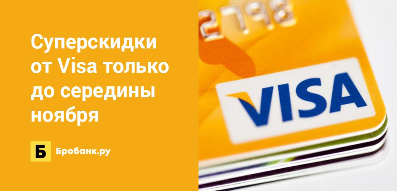 Суперскидки от Visa только до середины ноября