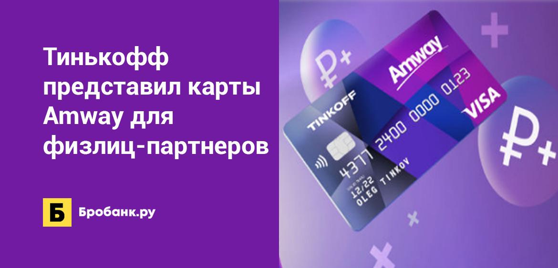 Тинькофф представил карты Amway для физлиц-партнеров