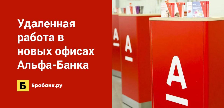 Удаленная работа в новых офисах Альфа-Банка