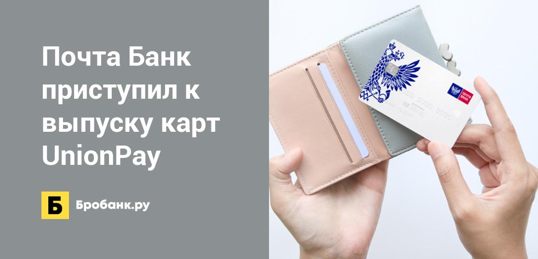 Почта Банк приступил к выпуску карт UnionPay