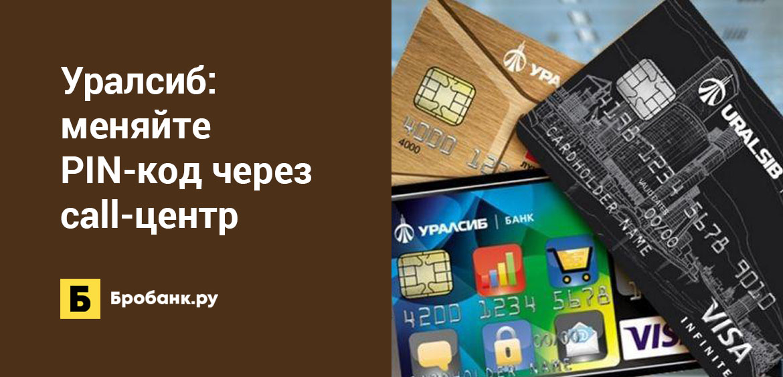 Уралсиб: меняйте PIN-код через call-центр