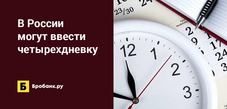 В России могут ввести четырехдневку