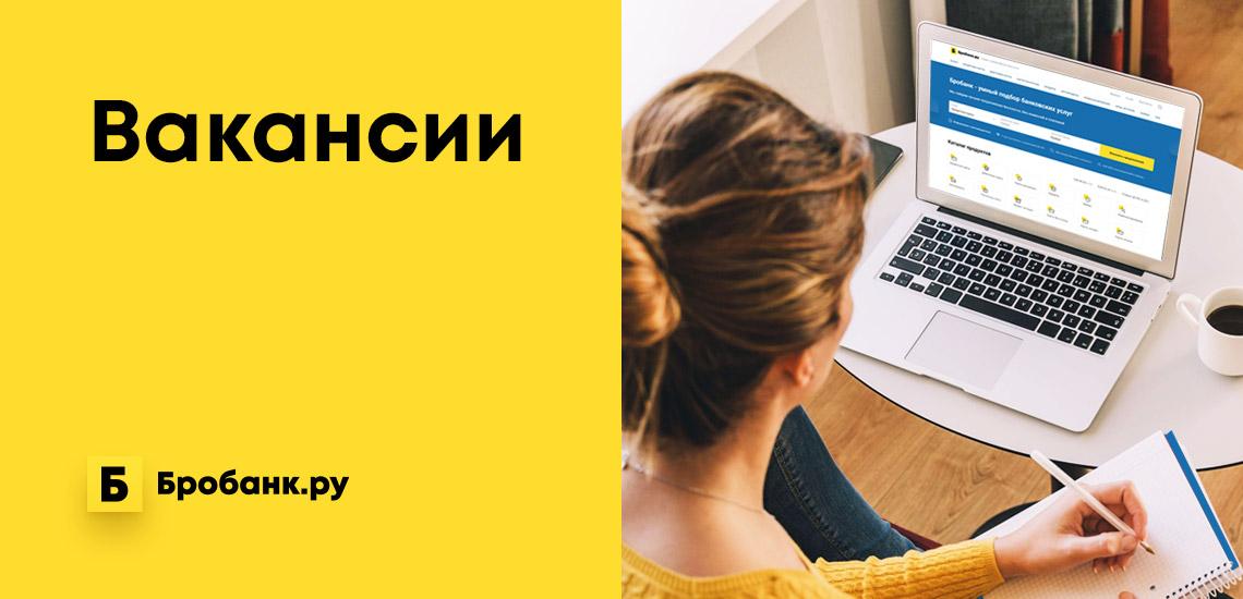 Вакансии Бробанк.ру