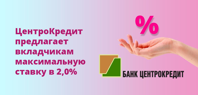 ЦентроКредит предлагает вкладчикам максимальную ставку в 2,0%