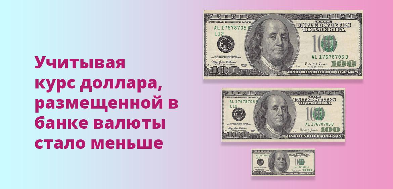 Учитывая курс доллара, размещенной в банке валюты стало меньше