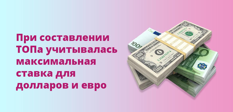 При составлении ТОПа учитывалась максимальная ставка для долларов и евро
