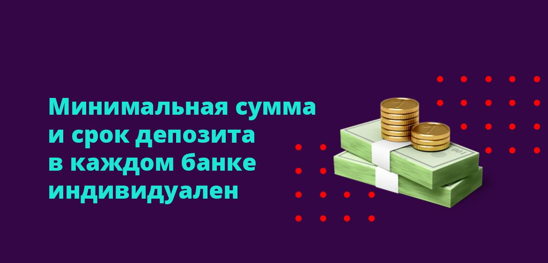 Минимальная сумма и срок депозита в каждом банке индивидуален