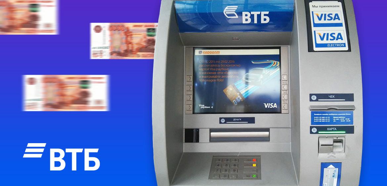 Какую сумму можно снять в банкомате ВТБ