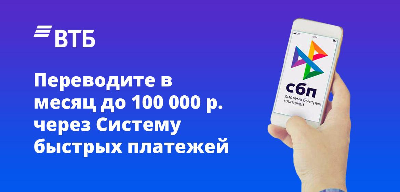 Переводите в месяц до 100 000 рублей через Систему быстрых платежей
