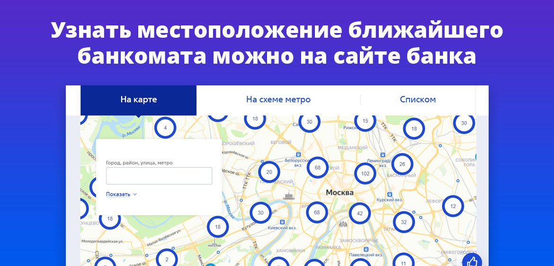 Узнать местоположение ближайшего банкомата можно на сайте банка