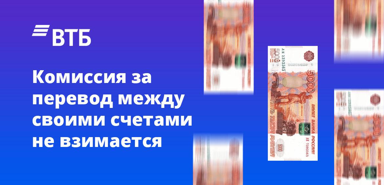 Комиссия за перевод между своими счетами не взимается