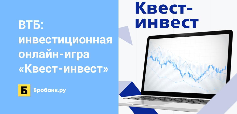 ВТБ: инвестиционная онлайн-игра Квест-инвест