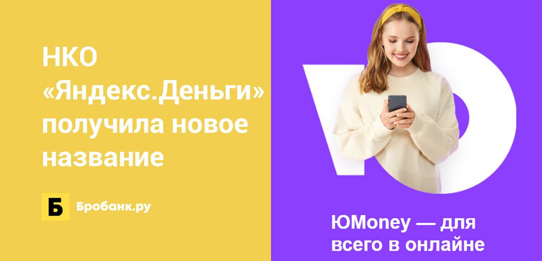 НКО Яндекс.Деньги получила новое название