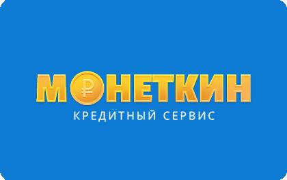 Займ Монеткин