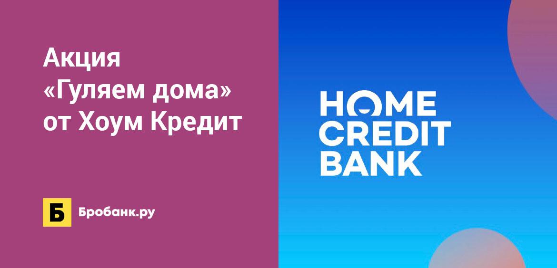 Акция Гуляем дома от Хоум Кредит