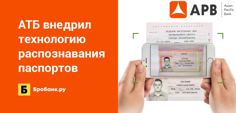 АТБ внедрил технологию распознавания паспортов