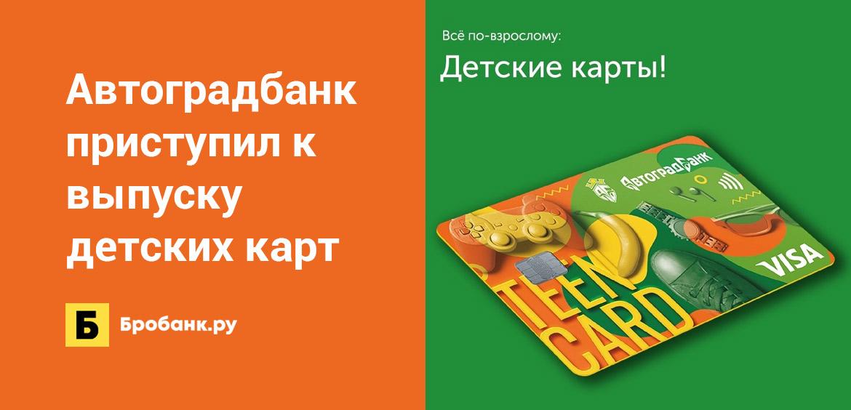 Автоградбанк приступил к выпуску детских карт