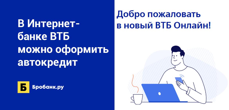 В Интернет-банке ВТБ можно оформить автокредит