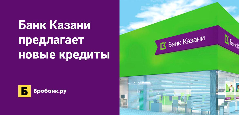 Банк Казани предлагает новые кредиты