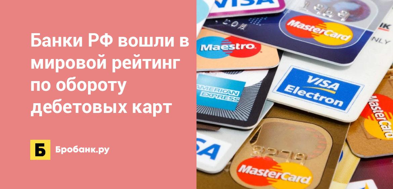 Банки РФ вошли в мировой рейтинг по обороту дебетовых карт