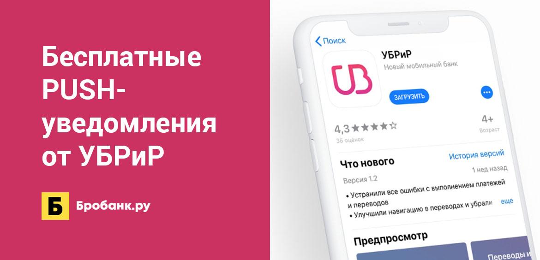Бесплатные PUSH-уведомления от УБРиР
