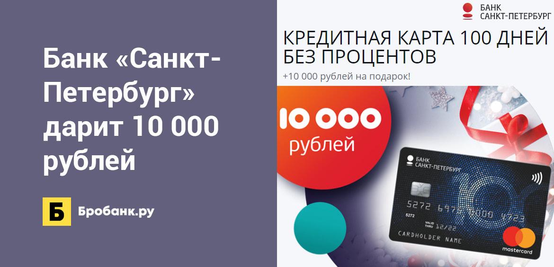 Банк Санкт-Петербург дарит 10 000 рублей