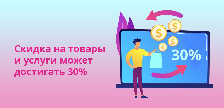 Скидка на товары может достигать 30%