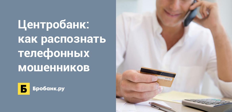 Центробанк: как распознать телефонных мошенников
