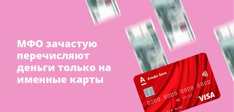 МФО зачастую перечисляют деньги только на именные карты