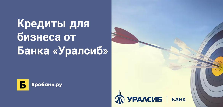 Кредиты для бизнеса от Банка Уралсиб