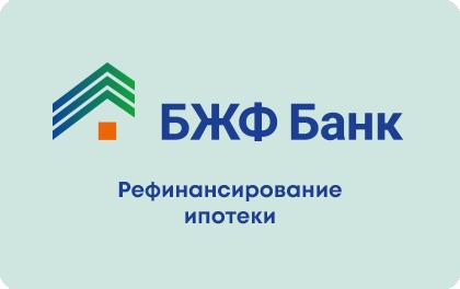 Рефинансирование ипотеки Банк БЖФ