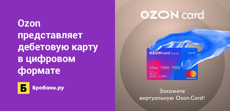 Ozon представляет дебетовую карту в цифровом формате