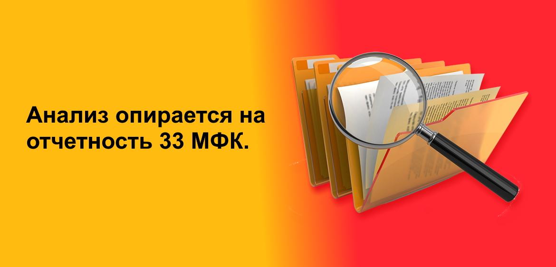 Анализ опирается на отчетность 33 МФК