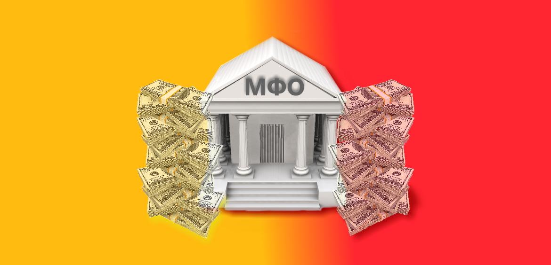 Самые доходные МФО 2020 года