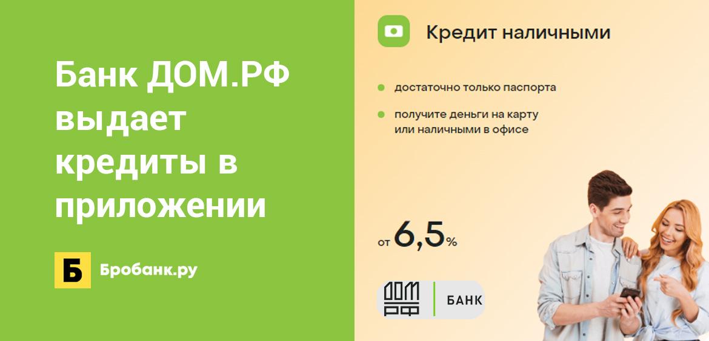 Банк ДОМ.РФ выдает кредиты в приложении