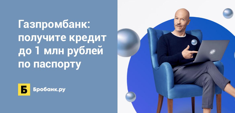 Газпромбанк: получите кредит до 1 млн рублей по паспорту