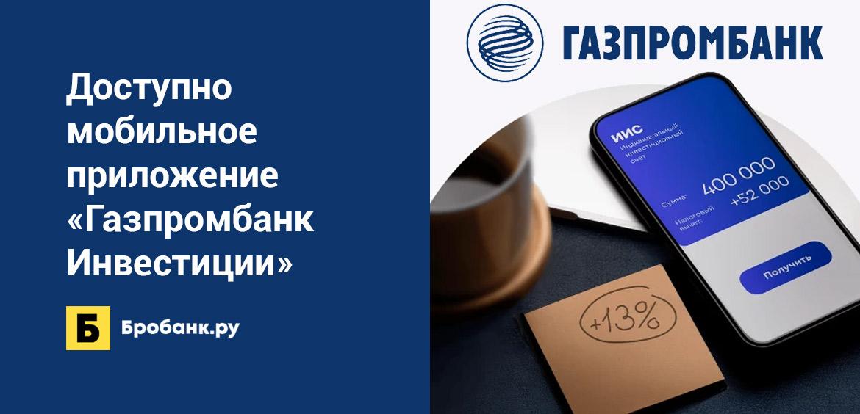 Доступно мобильное приложение Газпромбанк Инвестиции