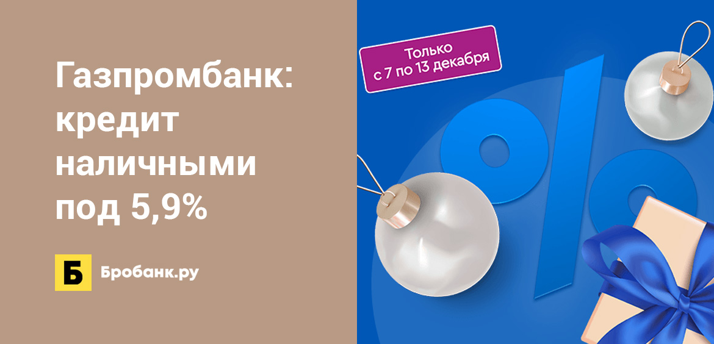 Газпромбанк предлагает кредит наличными под 5,9%