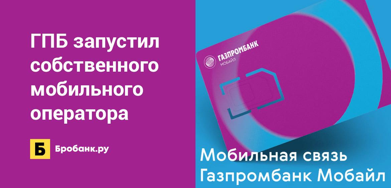 Газпромбанк запустил собственного мобильного оператора