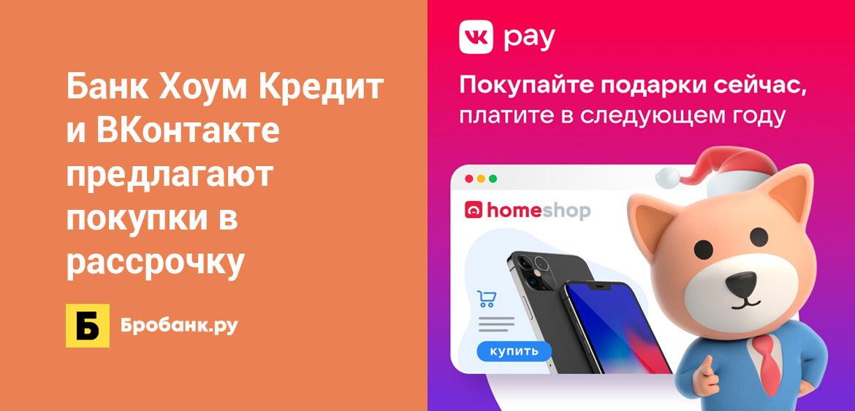 Банк Хоум Кредит и ВКонтакте предлагают покупки в рассрочку