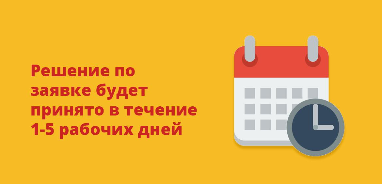 Решение по заявке будет принято в течение 1-5 рабочих дней