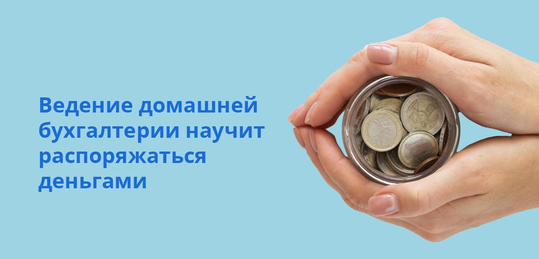 Ведение домашней бухгалтерии научит распоряжаться деньгами