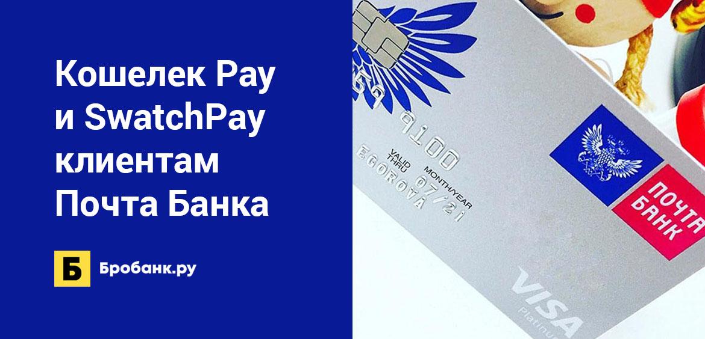 Кошелек Pay и SwatchPay клиентам Почта Банка