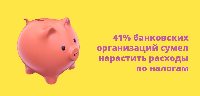 41% банковских организаций сумел нарастить расходы по налогам