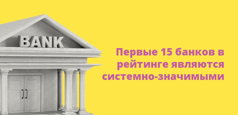 Первые 15 банков в рейтинге являются системно-значимыми