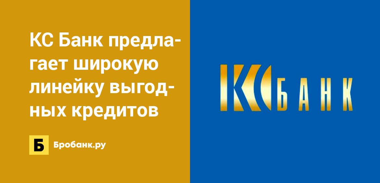 КС Банк предлагает широкую линейку выгодных кредитов