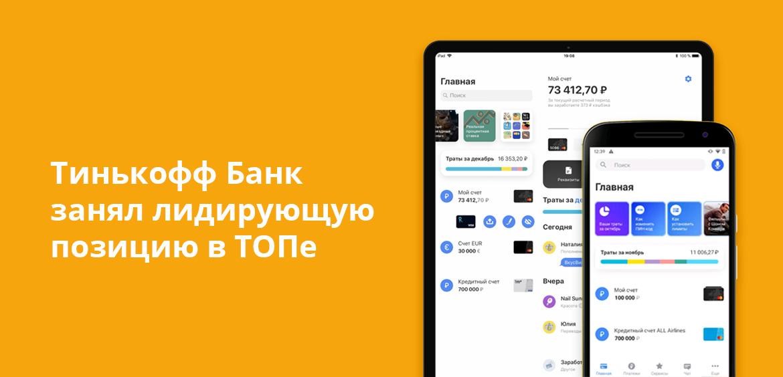 Тинькофф Банк занял лидирующую позицию в ТОПе