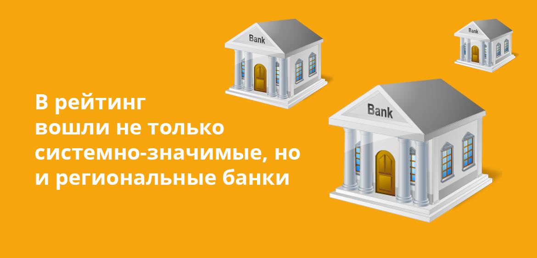 В рейтинг вошли не только системно-значимые, но и региональные банки